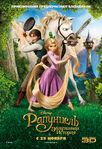 Tangled rapunzel poster ru