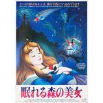 Sleeping-beauty-r1984-japanese-b2-film-poster-8748