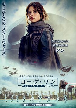 Rogue One Japanese poster 3.jpg