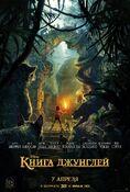 The Jungle Book 2016 Theatrical Release Poster ru