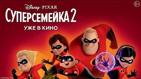 """Суперсемейка 2 - ТВ Ролик """"Печенька"""" 30"""""""