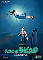 Castle in the Sky Japanese DVD 2.jpg