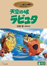 Castle in the Sky Japanese DVD 1.jpg