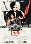 Cruella Japanese Poster