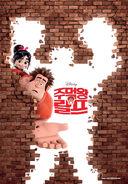 Wreck-it-Ralph-Korean-Movie-Poster