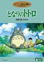 Totoro DVD Japanese.jpg