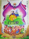 Snow white jpn poster 1993-4