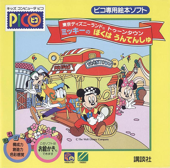 Tokyo Disneyland Toon Town Mickey no Boku wa Untenshu