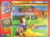 Branca de Neve e os Sete Anões (Sega Pico)