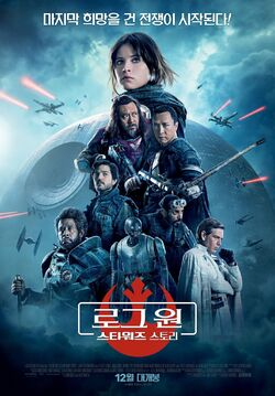 Rogue One Chinese poster.jpg
