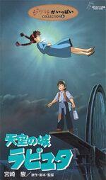 Castle in the Sky Japanese VHS.jpg