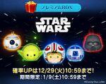 Disney Tsum Tsum Lucky Time Japan - Star Wars