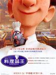 Ratatouille 2007 678 poster