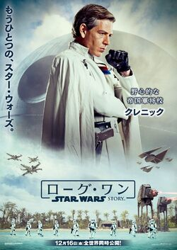 Rogue One Japanese poster 2.jpg