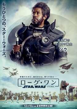 Rogue One Japanese poster 1.jpg