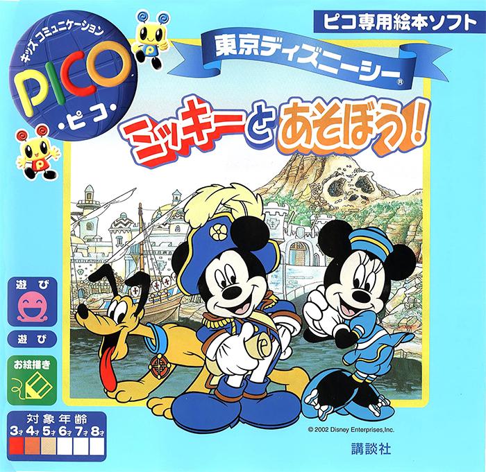 Tokyo DisneySea Mickey to Asobou!