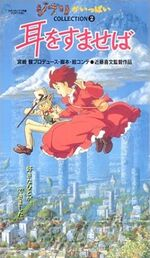 Whisper of the Heart JP VHS.jpg