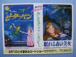 Peter pan sleeping beauty jpn poster 1984