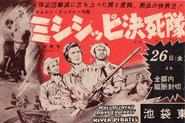 Davy crockett river pirates japanese poster