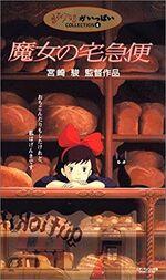 Kiki Japanese VHS.jpg