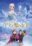 Frozen-Japanese-Movie-Poster