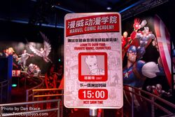 Marvel Comic Academy Shanghai.jpg