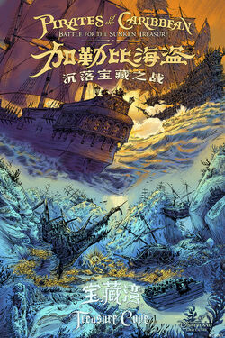 Pirates-of-the-Caribbean-Shanghai-Disneyland-Poster.jpg