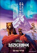 Brother bear ver4