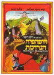 Sleeping beauty hebrew poster
