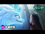 『ラーヤと龍の王国』吹替クリップ【ラーヤと一緒に世界を救う!】-2