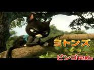 Bolt (ボルト) - Japanese Trailer-2