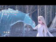 「アナと雪の女王2」MovieNEX 予告編②-2