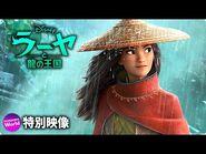 「ラーヤと龍の王国」スペシャル動画【ディズニーのヒロインが教えてくれる編】-2