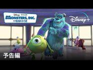 モンスターズ・インク - 予告編 - Disney+ (ディズニープラス)-2
