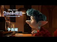 「2分の1の魔法」MovieNEX 予告編-2