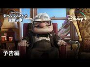カールじいさんの空飛ぶ家 - 予告編 - Disney+ (ディズニープラス)-2