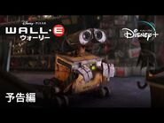 ウォーリー - 予告編 - Disney+ (ディズニープラス)-2