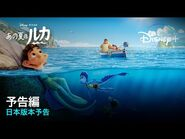 「あの夏のルカ」|日本版本予告|Disney+ (ディズニープラス)-2