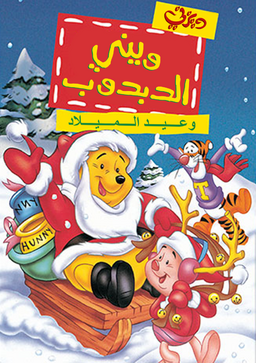 Winnie the Pooh and Christmas Too Arabic Poster.png