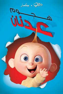 Jack-Jack Attack Arabic Poster.png