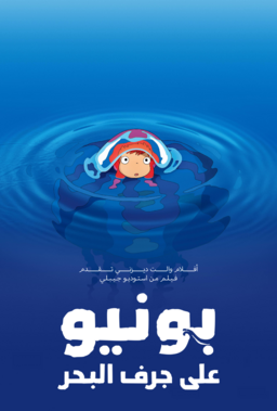 Ponyo Arabic Poster.png