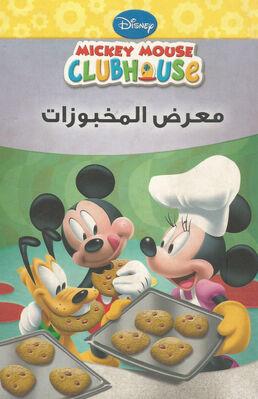 Bakery Arabic Cover.jpg