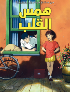 Whisper of the Heart Arabic Poster 2