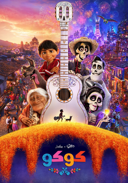Coco Arabic Poster.png