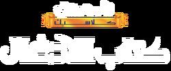 The Jungle Book Arabic Logo.png
