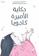 The Tale of the Princess Kaguya Arabic Poster 2