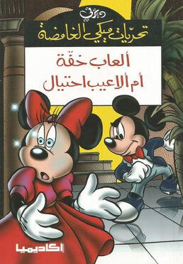 Mickey's secret inv ar book tricks.jpg