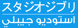 Studio Ghibli Arabic Logo.png