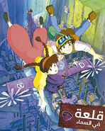 Castle in the Sky Arabic Poster 3