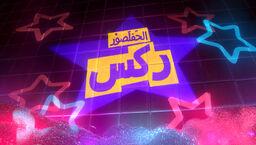 Partysaurus Rex Arabic Title Card.jpg